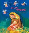 【バーゲン本】ヨシュアのクリスマス [ ひき きよし ]