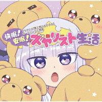 TVアニメ『魔王城でおやすみ』オープニング主題歌『快眠!安眠!スヤリスト生活』