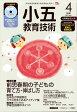 小五教育技術 2017年 04月号 [雑誌]