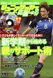 ジュニアサッカーを応援しよう 2017年 04月号 [雑誌]