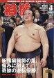 相撲 2017年 04月号 [雑誌]