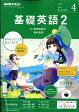 NHK ラジオ 基礎英語2 CD付き 2017年 04月号 [雑誌]
