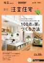 【楽天ブックス限定特典】SUUMO注文住宅 埼玉で建てる 2