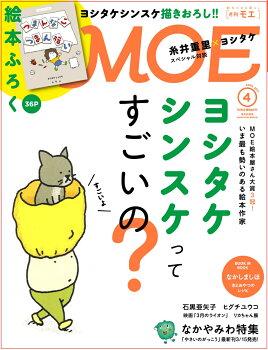 MOE (モエ) 2017年 04月号 [雑誌]