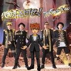 地球を回せっ!(CD+DVD) [ T-Pistonz+KMC ]