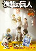 DVD付き 進撃の巨人(24)限定版