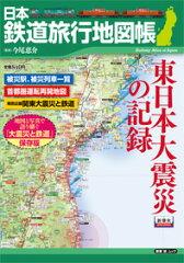 【送料無料】日本鉄道旅行地図帳 東日本大震災の記録