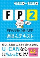 ''18〜'19年版 FPの学校 2級・AFP きほんテキスト