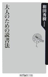 【送料無料】大人のための読書法 [ 和田秀樹(心理・教育評論家) ]