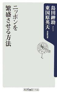 【送料無料】ニッポンを繁盛させる方法