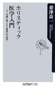 【送料無料】ホリスティック医学入門
