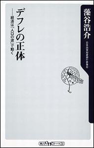 【送料無料】デフレの正体