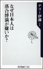 【送料無料】なぜ日本人は落合博満が嫌いか?