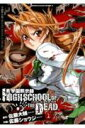 学園黙示録HIGHSCHOOL OF THE DEAD(1)