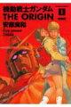 機動戦士ガンダムTHE ORIGIN(1) 始動編 (角川コミックス・エース)