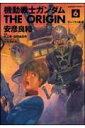 機動戦士ガンダムTHE ORIGIN(6) ランバ・ラル編 後 (角川コミックス・エース) [ 安彦良和 ]