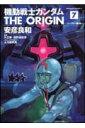 機動戦士ガンダムthe origin(7)