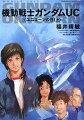 機動戦士ガンダムUC(1) ユニコーンの日 (角川コミックス・エース)