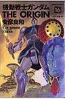 機動戦士ガンダムTHE ORIGIN(16) オデッサ編 後 (角川コミックス・エース) [ 安彦良和 ]