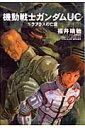 【送料無料】機動戦士ガンダムUC(5)