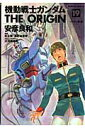 機動戦士ガンダムTHE ORIGIN(19) ソロモン編 前 (角川コミックス・エース) [ 安彦良 ...