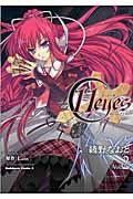 【送料無料】11eyes(v.2) [ 綾野なおと ]