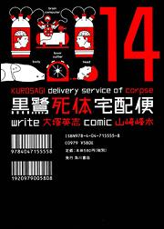 【送料無料】黒鷺死体宅配便(14)