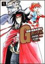 【送料無料】超級!機動武闘伝Gガンダム(1)