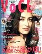 VoCE (ヴォーチェ) 2017年 04月号 [雑誌]