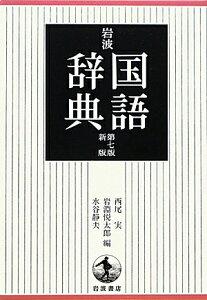 【送料無料】岩波国語辞典第7版(新版) [ 西尾実 ]