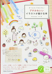 【送料無料】ボールペンでかんたん!プチかわいいイラストが描ける本 [ カモ ]