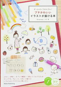 【楽天ブックスならいつでも送料無料】ボールペンでかんたん!プチかわいいイラストが描ける本 ...