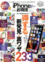iPhone XS&XS Max&XRお得技ベストセレクション