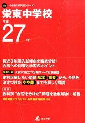 【楽天ブックスならいつでも送料無料】栄東中学校(27年度用)