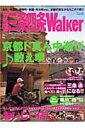 【送料無料】京都三条四条walker