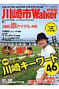 【送料無料】川崎市walker(09年版)