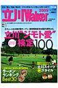 【送料無料】立川walker(2009)