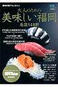 【送料無料】大人のための美味しい福岡名店148軒