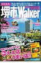 堺市walker(2009→2010年版)
