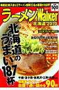 ラーメンwalker(北海道 2010)