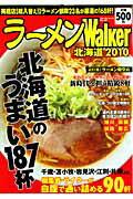 【送料無料】ラーメンwalker(北海道 2010)