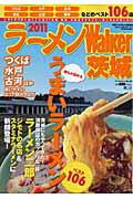 【送料無料】ラーメンWalker(茨城 2011)