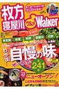 枚方寝屋川グルメWalker(ウォーカー)