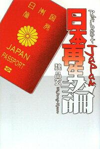 【送料無料】日本再生論