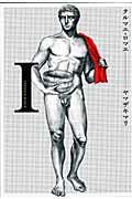 【送料無料】テルマエ・ロマエ(1) [ ヤマザキマリ ]