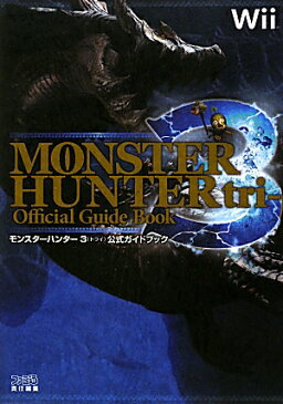 モンスターハンター3公式ガイドブック Wii [ ファミ通編集部 ]