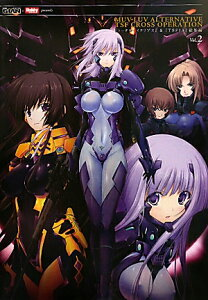 【送料無料】MUV-LUV ALTERNATIVE TSF CROSS OPERATION『(vol.2)