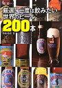 【送料無料】厳選!一度は飲みたい世界のビール200本 [ 杉山靖彦 ]