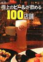 【送料無料】極上のビールが飲める100店舗