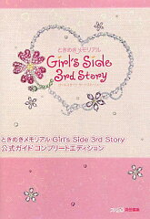 【楽天ブックスならいつでも送料無料】ときめきメモリアルGirl's Side 3rd Story公式ガイド...